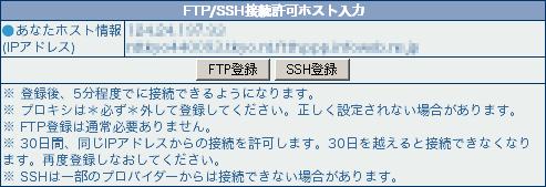 FTP/SSH接続許可ホスト入力